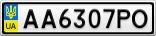 Номерной знак - AA6307PO