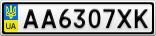 Номерной знак - AA6307XK