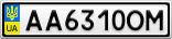 Номерной знак - AA6310OM