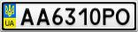 Номерной знак - AA6310PO