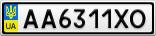 Номерной знак - AA6311XO