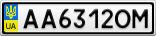 Номерной знак - AA6312OM