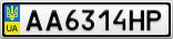 Номерной знак - AA6314HP
