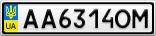 Номерной знак - AA6314OM