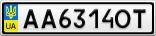 Номерной знак - AA6314OT