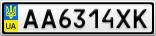 Номерной знак - AA6314XK