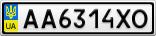 Номерной знак - AA6314XO