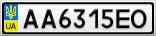 Номерной знак - AA6315EO