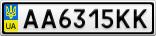 Номерной знак - AA6315KK