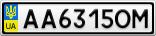 Номерной знак - AA6315OM