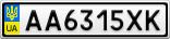Номерной знак - AA6315XK