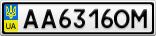 Номерной знак - AA6316OM
