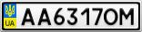 Номерной знак - AA6317OM