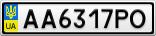 Номерной знак - AA6317PO