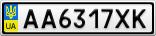 Номерной знак - AA6317XK