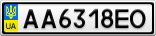 Номерной знак - AA6318EO