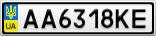 Номерной знак - AA6318KE