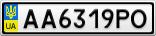 Номерной знак - AA6319PO