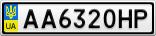Номерной знак - AA6320HP