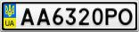 Номерной знак - AA6320PO