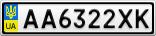 Номерной знак - AA6322XK