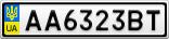 Номерной знак - AA6323BT