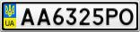 Номерной знак - AA6325PO