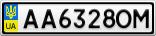 Номерной знак - AA6328OM