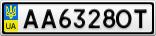 Номерной знак - AA6328OT