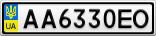 Номерной знак - AA6330EO