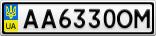 Номерной знак - AA6330OM