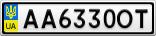 Номерной знак - AA6330OT