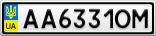 Номерной знак - AA6331OM
