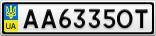 Номерной знак - AA6335OT