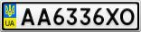 Номерной знак - AA6336XO