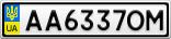 Номерной знак - AA6337OM