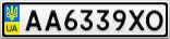 Номерной знак - AA6339XO