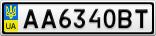 Номерной знак - AA6340BT