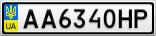 Номерной знак - AA6340HP