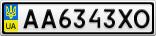 Номерной знак - AA6343XO