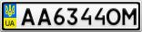 Номерной знак - AA6344OM
