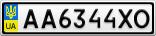 Номерной знак - AA6344XO