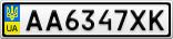 Номерной знак - AA6347XK