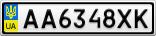 Номерной знак - AA6348XK