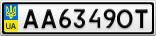 Номерной знак - AA6349OT