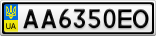 Номерной знак - AA6350EO
