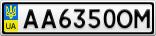 Номерной знак - AA6350OM
