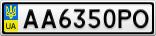 Номерной знак - AA6350PO