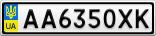 Номерной знак - AA6350XK