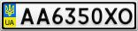 Номерной знак - AA6350XO